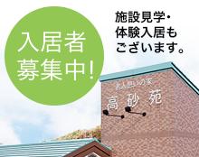 入居者募集中!施設見学・体験入居もございます。